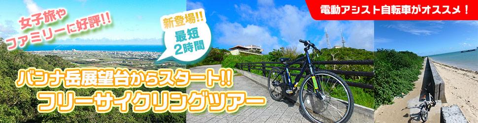 女子旅・ファミリーにオススメ。バンナ岳展望台からスタート!!フリーサイクリングツアー