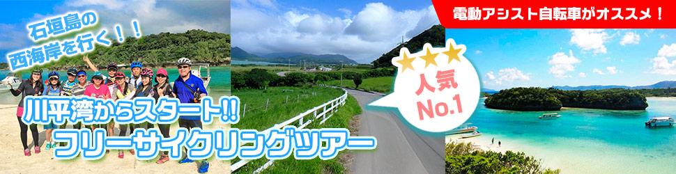川平湾からスタート!!フリーサイクリングツアー