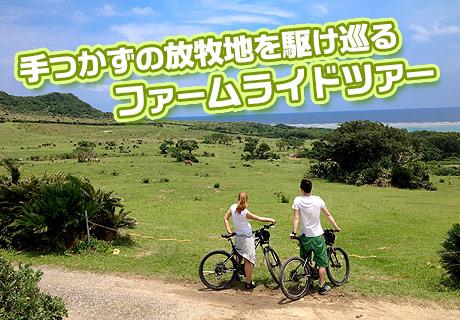 ファームライド半日ツアー(初心者一般向け)