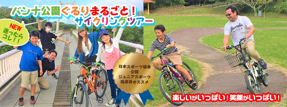 空き時間や最終日にバンナ・ダウンヒルサイクリングツアー