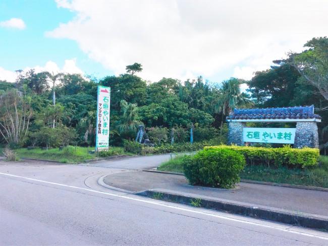 ⑦石垣島の文化を体験できる施設があります